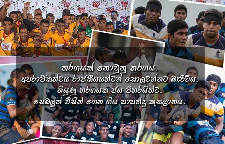 Sri Lanka sports news last day summary june 11