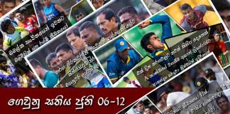 Sri Lanka Sports news last day summary june 12