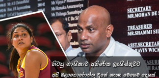 Sri lanka sports news last day summary june 14