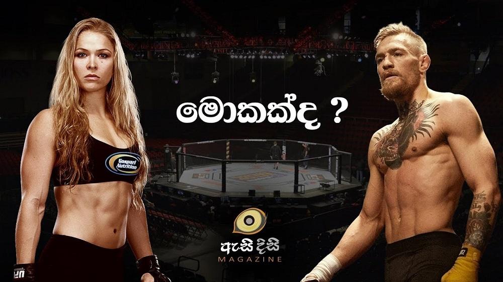UFC සහ නම ගිය සටන්කරුවෝ