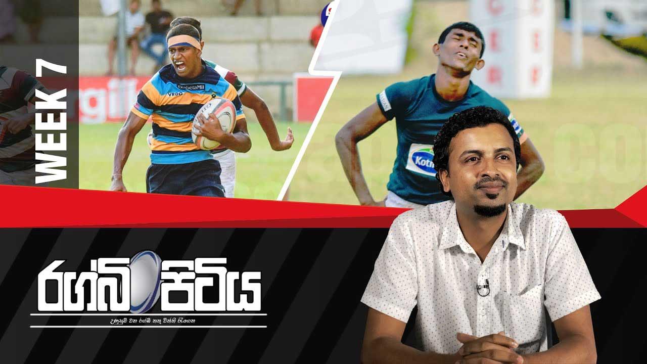 Rugby Pitiya - Week 7