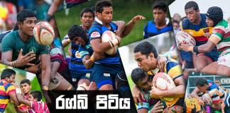Rugby Pitiya (schools) Week 3