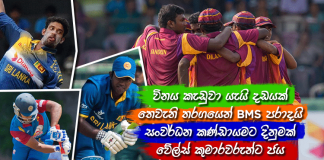 Sri Lanka Sports News Last Day summary September