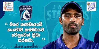 Thisara Perera Interview sinhala
